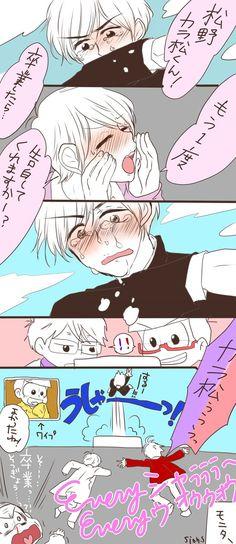 【カラトド漫画】「刻むぜ!愛のメモリー!!」(むつご松)