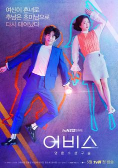 """The First Poster of the TV Series """"Abyss"""" starring Park Bo-Young and Ahn Hyo-Seop . Korean Drama Romance, Korean Drama List, Korean Drama Movies, Korean Actors, Park Bo Young, Kdrama, Drama Korea, Tears In Heaven, Ahn Hyo Seop"""