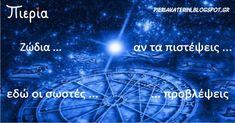 Πιερία: Ζώδια - Οι σημερινές αστρολογικές προβλέψεις Movies, Movie Posters, Films, Film Poster, Cinema, Movie, Film, Movie Quotes, Movie Theater