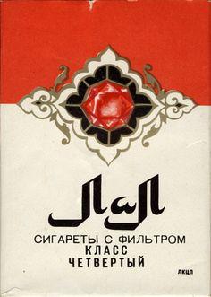 Made in USSR-Tajikistan - 1980's -   < 150° https://de.pinterest.com/starzenlux/tobacconista/