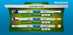 جدول مباريات كأس  ا لعالم الليلة Brazil World Cup, Twitter