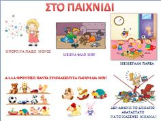 kanones-paixnidi-spiti Behavior Board, Class Rules, Girls Bedroom, Children, Kids, Kindergarten, Parents, Family Guy, Classroom