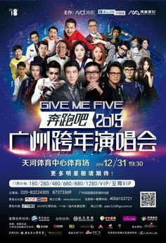 """flywithwuyifan:  141216 [CONFIRMED] Wu Yifan will attend Zhejiang Satellite TV New Year's Eve Concert Countdown Give Me Five """"Lets Run 2015"""" in Guangzhou, China on 12/31/14 at 7:30PM CST"""