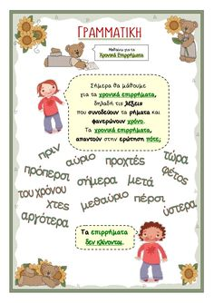 ΧΡΟΝΙΚΑ ΕΠΙΡΡΗΜΑΤΑ Preschool Education, Early Education, Special Education, Vocabulary Exercises, Grammar Exercises, Greek Language, Speech And Language, Language Activities, Book Activities