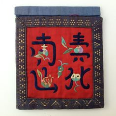 Qing Dynasty Red Silk Coin Purse - Embroidered Satin Stitch on Red Satin – Chinese Characters by BluePearEmporium on Etsy