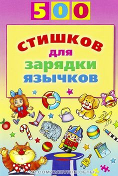 ✿ Развитие и воспитание детей ✿ Mindfulness Colouring, Oral Motor, All Kids, English Vocabulary, Kids And Parenting, Teaching Kids, Kindergarten, Homeschool, Crafts For Kids