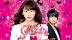 Koi Suru Vampire (Movie - 2015)