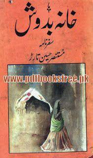history of karbala in urdu pdf free download