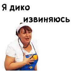 Funny Memes Images, Memes Funny Faces, Stupid Funny Memes, Funny Relatable Memes, Hello Memes, Happy Memes, Russian Memes, Text Jokes, Funny Mems
