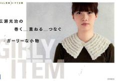 Crochet Girly Items by Koji Hirose - Japanese Craft Book