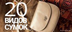 """Женская сумочка - это аксессуар как для повседневной жизни, так и для светских выходов """"в свет"""". Читайте в статье о том, какие виды сумок по форме есть и как они выглядят."""