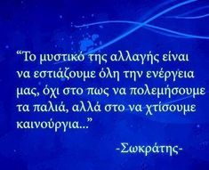 Advice Quotes, Life Quotes, Feeling Nothing, Education English, Greek Quotes, Great Words, True Words, Spiritual Quotes, Favorite Quotes