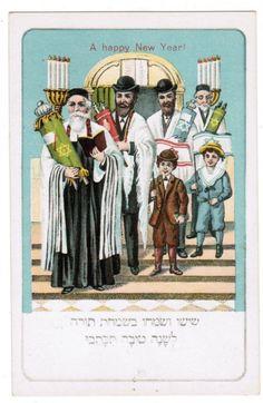 JUDAICA JEWISH NEW YEAR SHANA TOVA POSTCARD SIMCHAT TORAH