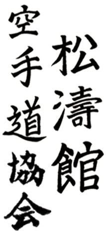 Shotokan karate-do association (in Kanji).