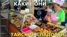 ТАЙСКИЕ СЛАДОСТИ / ПАТТАЙЯ  /VLOG
