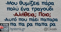 Funny Greek Quotes, Greek Memes, Sarcastic Quotes, Funny Quotes, Funny Drawings, Stupid Funny Memes, Just Kidding, Funny Images, Laugh Out Loud