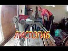 Листогиб своими руками - YouTube