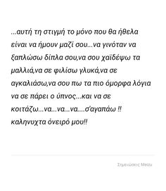 Σέ αγαπώ!!!!!! Γιάννης Greek Quotes, Love Story, Love Quotes, Relationships, Letters, Qoutes Of Love, Quotes Love, Letter, Quotes About Love