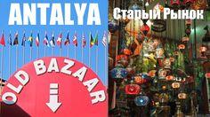 Турция. Анталия - OLD BAZAAR = СТАРЫЙ РЫНОК = Antalya | Marina Bazar | ...