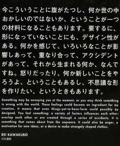 Rei Kawakubo 川久保玲 Comme des Garçons