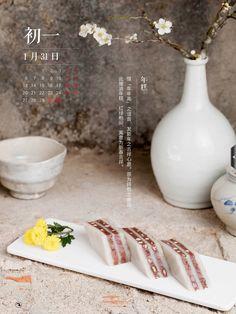 New year rice cake, Nian Gao.