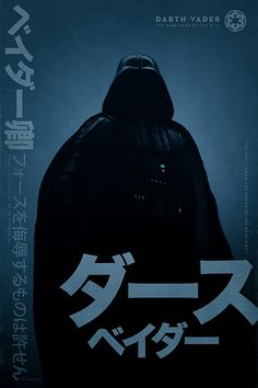 https://flic.kr/p/e18xVx   Heeere's Darth!   Another Japan influenced poster, this time with a Darth Vader action figure.   I have to say that I do not know any Japanese, their typographic rules are alien to me, I just love the way it looks, the design of this poster is based purely on aestethics. I've looked those texts up from Japanese Wikipedia and a site that has some Star Wars quotes translated to Japanese. I hope they are right, If not, please let me know.  I'm also in FB and Twitter…