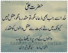 Hazrat ali (as Islamic Love Quotes, Islamic Inspirational Quotes, Muslim Quotes, Religious Quotes, Hazrat Ali Sayings, Imam Ali Quotes, Allah Quotes, Deep Words, True Words