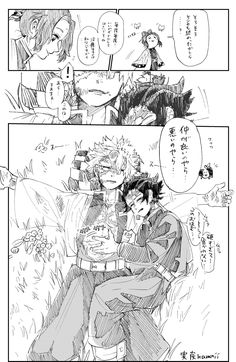 Read sanemi x tanjiro from the story Kimestu No Yaoi (Demon slayer Yaoi Book) by depressed_fujoshi (Satan) with reads. Cute Comics, Anime Background, Anime Demon, Demon Hunter, Slayer Anime, Demon, Anime, Dragon Slayer, Aesthetic Anime