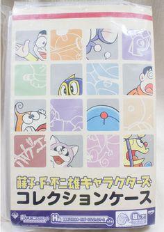 一番くじ 藤子F不二雄 キャラクターズ H賞 コレクションケース(&初登場ドラえもんキーホルダー)