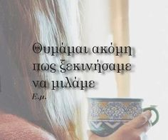 """Find and save images from the """"Quotes greek"""" collection by on We Heart It, your everyday app to get lost in what you love. Greek Words, Love Others, Greek Quotes, Mood, Drawing Pics"""