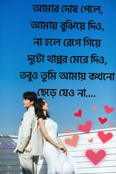 Sad Love Quotes, Romantic Love Quotes, Life Quotes, Love Quotes In Bengali, Promise Quotes, Bangla Love Quotes, Cute Love Wallpapers, Funny Troll, Army Wallpaper