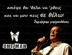 Song Quotes, Song Lyrics, Greek Music, Music Therapy, Greek Quotes, Its A Wonderful Life, I Miss You, Just Love, Inspire Me