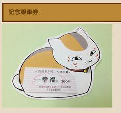 "Kumamoto local railway ticket ticket Introduces Memorial Station ""happiness"" in the ""Nyanko Sensei"" Natsume Yujincho"
