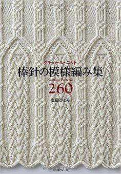 棒針の模様編み集260 : 志田ひとみ : 本 : Amazon
