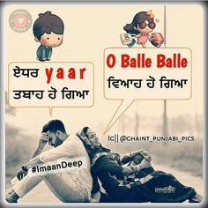 Mere nl vyah krva k eh ta nhi kahoge na Funny Qoutes, Sad Quotes, Hindi Quotes, Best Quotes, Funny Memes, Love Quotes For Wife, Husband Quotes, Brother And Sister Fight, Best Love Proposal