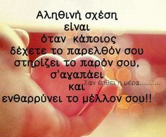 ΛΟΓΙΑ ΚΑΡΔΙΑΣ... Greek Quotes, Wise Words, Psychology, Love Quotes, Advice, Relationship, Letters, Messages, Thoughts