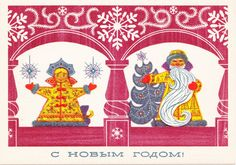 Happy New Year Postcard - 1973