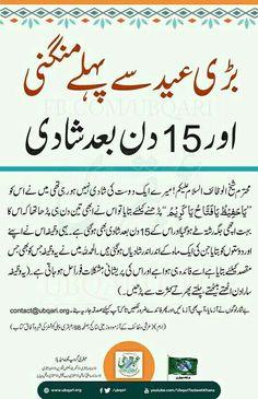 Duaa Islam, Islam Hadith, Allah Islam, Islam Quran, Quran Surah, Alhamdulillah, Prayer Verses, Quran Verses, Quran Quotes