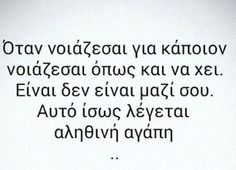 Greek Love Quotes, Quotes To Live By, Greek Words, Couple Quotes, Love Words, Lyrics, Thoughts, Feelings, Logs