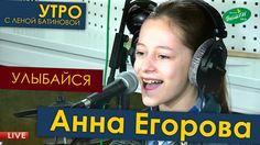 Дети напрокат. Анна Егорова