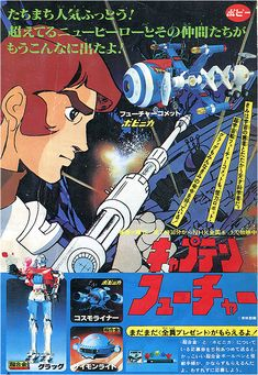 Revenge of the Retro Japanese Toy Adverts Old Cartoons, Classic Cartoons, Space Opera, Japanese Toys, Super Robot, Childhood Toys, Illustrations And Posters, Anime Comics, Retro