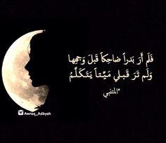 Image via We Heart It https://weheartit.com/entry/140650329/via/15676474 #حب #عشق #شعر #المتنبي #غزل #أشعار