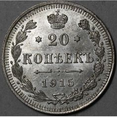 Find 1912 Russia 20 Kopek Silver Coin Au Very Nice ! in the Coins, Paper Money, Bullion - World Coins - Europe - Russia category in Webstore online auctions Russian Money, World Coins, Silver Coins, Nice, Create, Coins, Drawings, Silver Quarters, Nice France