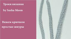 Вяжем крючком - простой шнур (3 варианта)