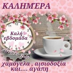 Kalimera Dog Kennel Designs, Greek Quotes, Greek Sayings, Picture Quotes, Quote Pictures, Morning Quotes, Good Morning, Diy And Crafts, Tea Cups