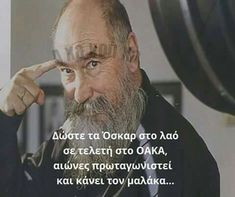 Greek Quotes, Funny Stories, Real Life, Acting, Comedy, Sayings, Words, Music, Photography