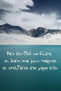 Religion Quotes, Spiritual Quotes, Jesus Christ, Prayers, Spirituality, Sofa, Nature, Faith, Spirit Quotes