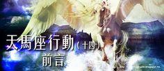 . 2010 - 2012 恩膏引擎全力開動!!: 天馬座行動(十四)前言