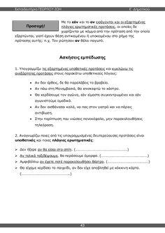 γλώσσα ε'δημοτικού β'τεύχος Grammar, Languages, School, Idioms, Language, Schools