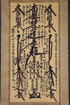 1930 MANDALA TRANSCRIBED NICHIKAI SHONIN 60th HIGH PRIEST NICHIREN SHOSHU